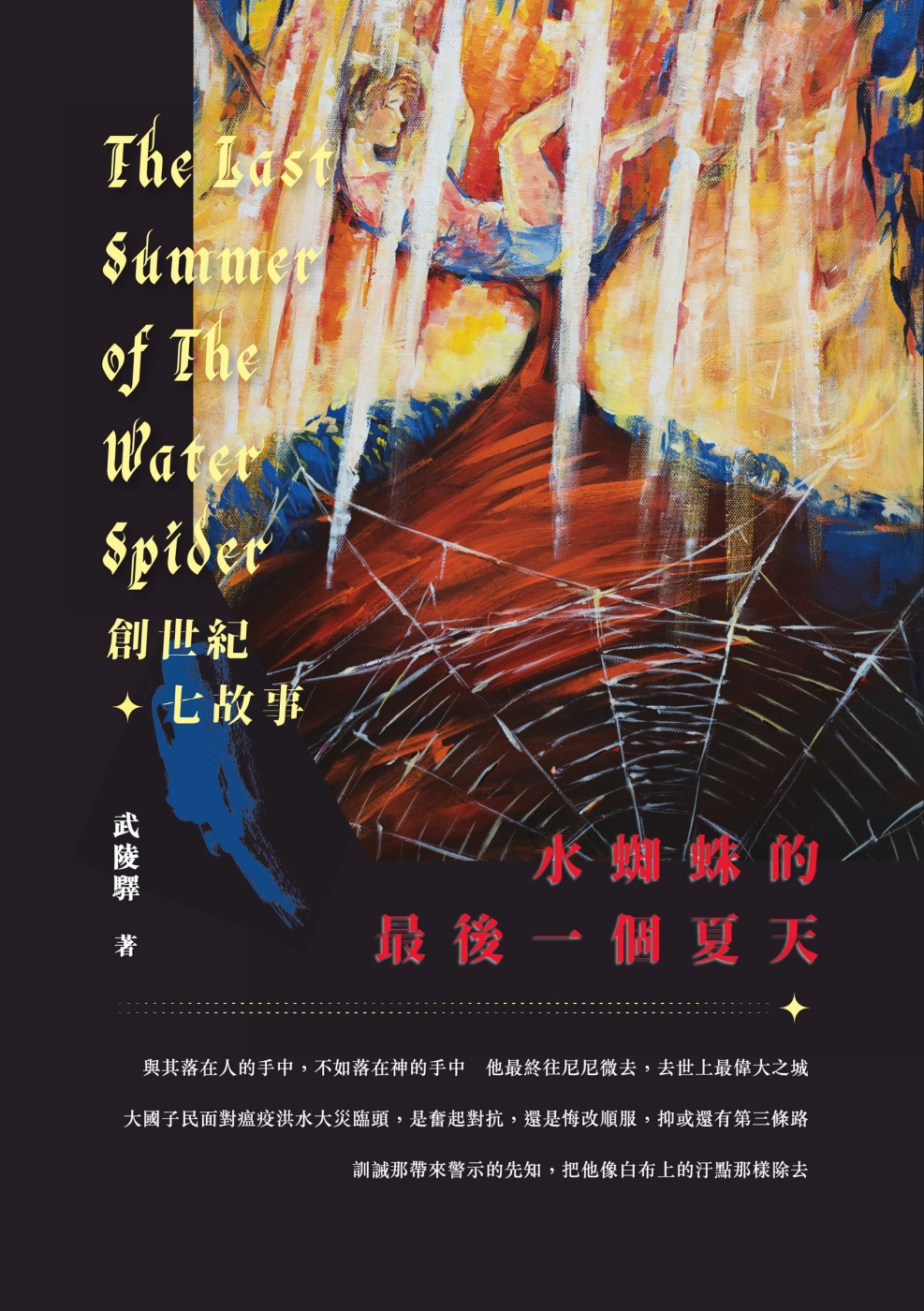水蜘蛛的最後一個夏天:創世紀七...