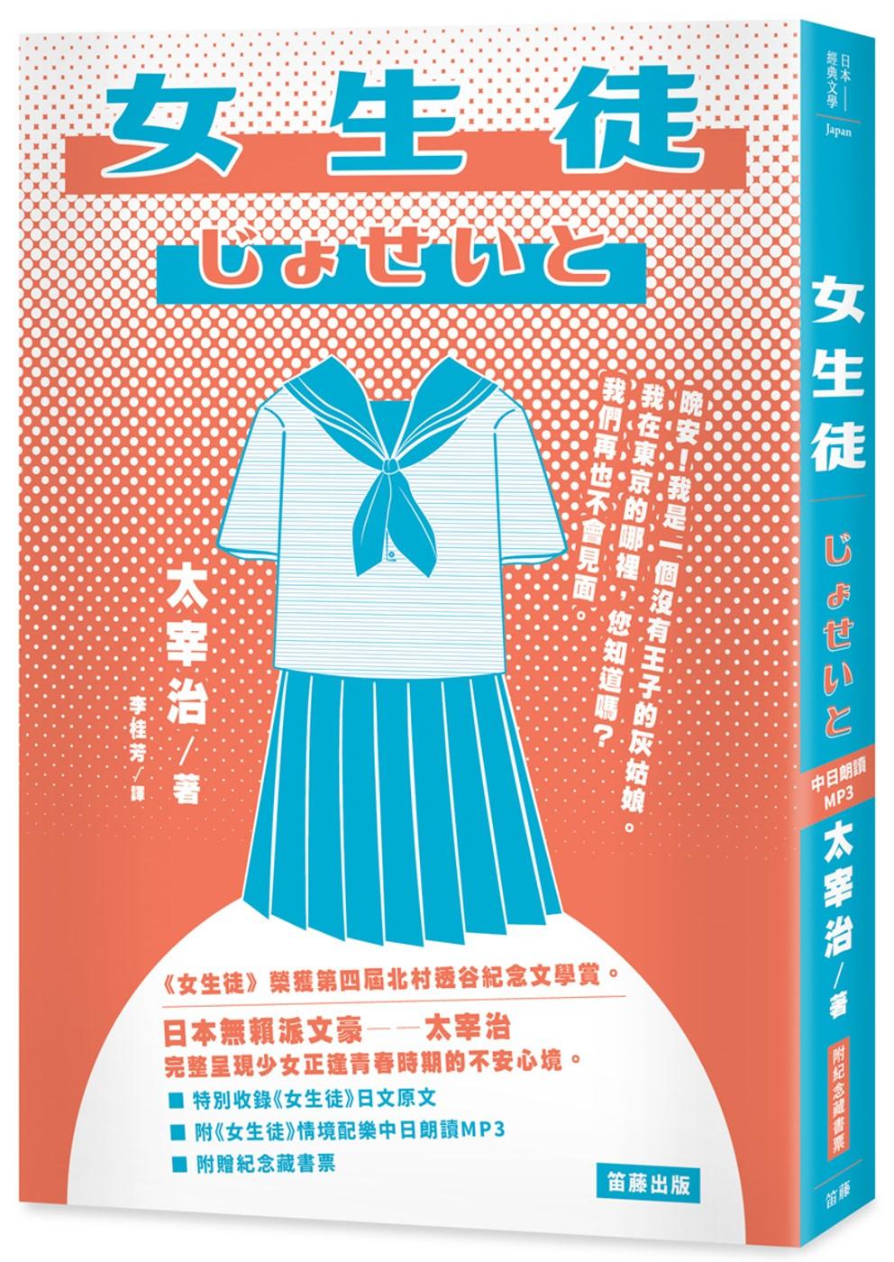 日本經典文學:女生徒  附《女生徒》情境配樂中日朗讀MP3&紀念藏書票