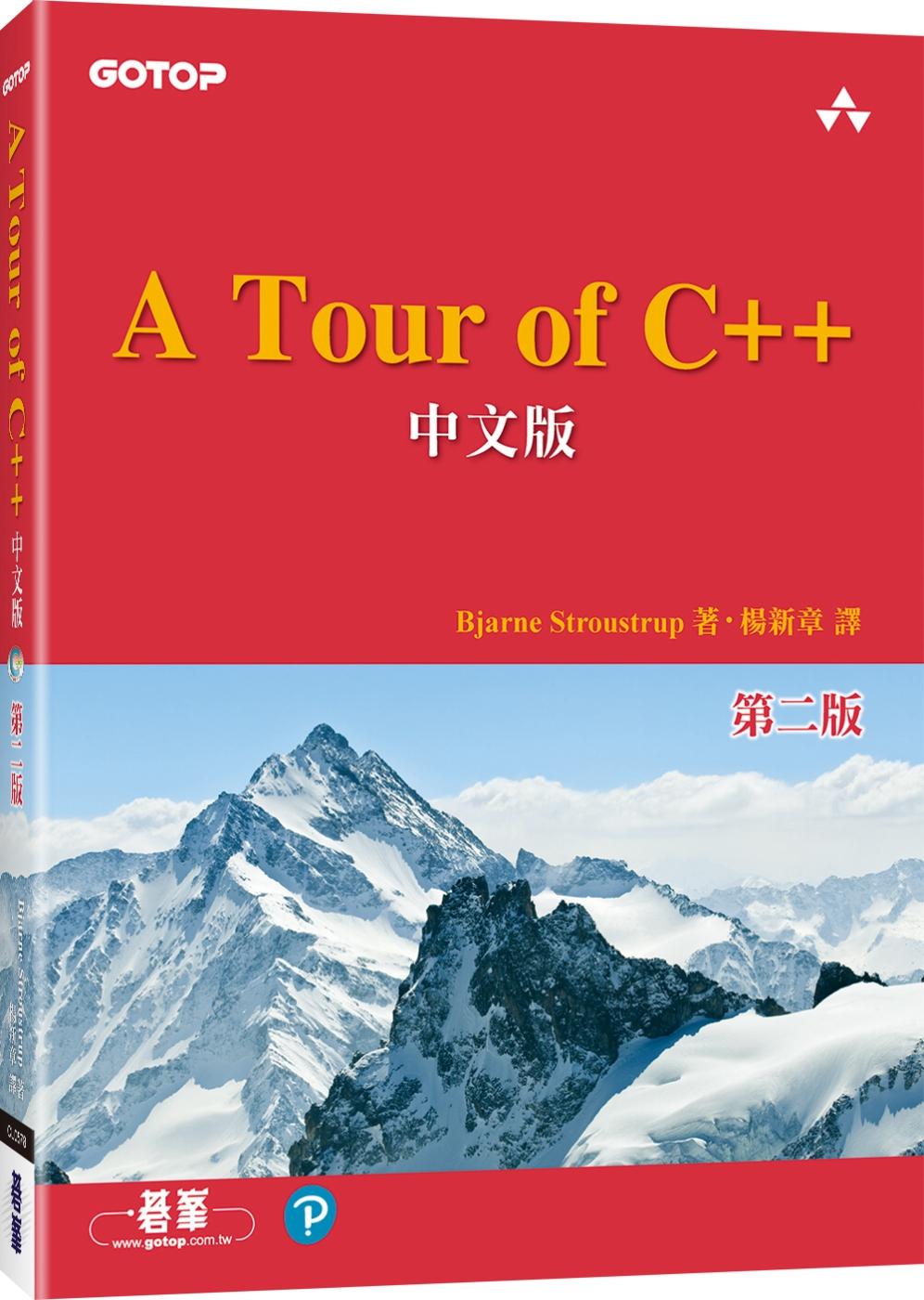A Tour of C++ 中...