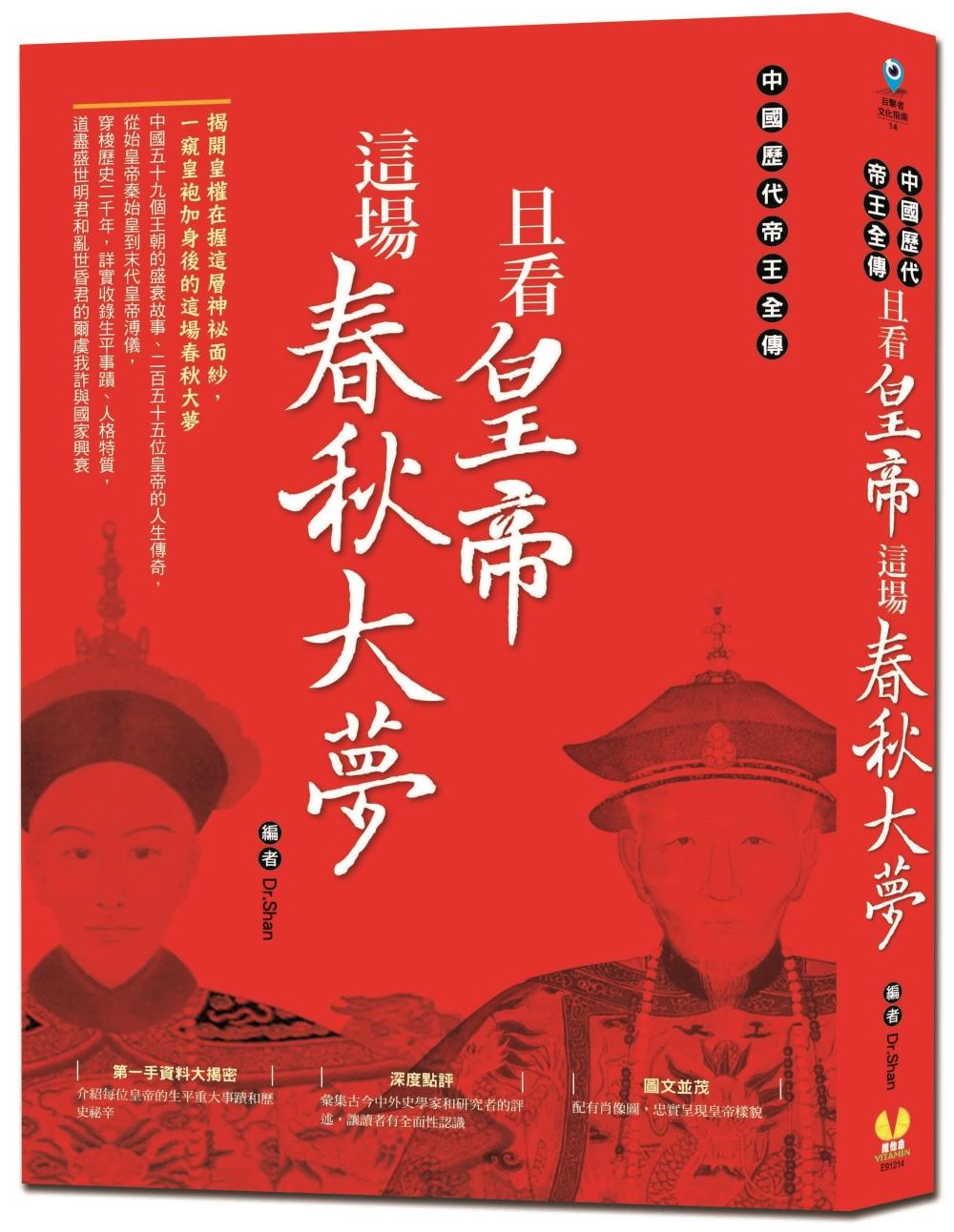 且看皇帝這場春秋大夢:中國歷代帝王全傳,59個王朝的盛衰故事,從秦始皇到溥儀,255位皇帝的人生傳奇