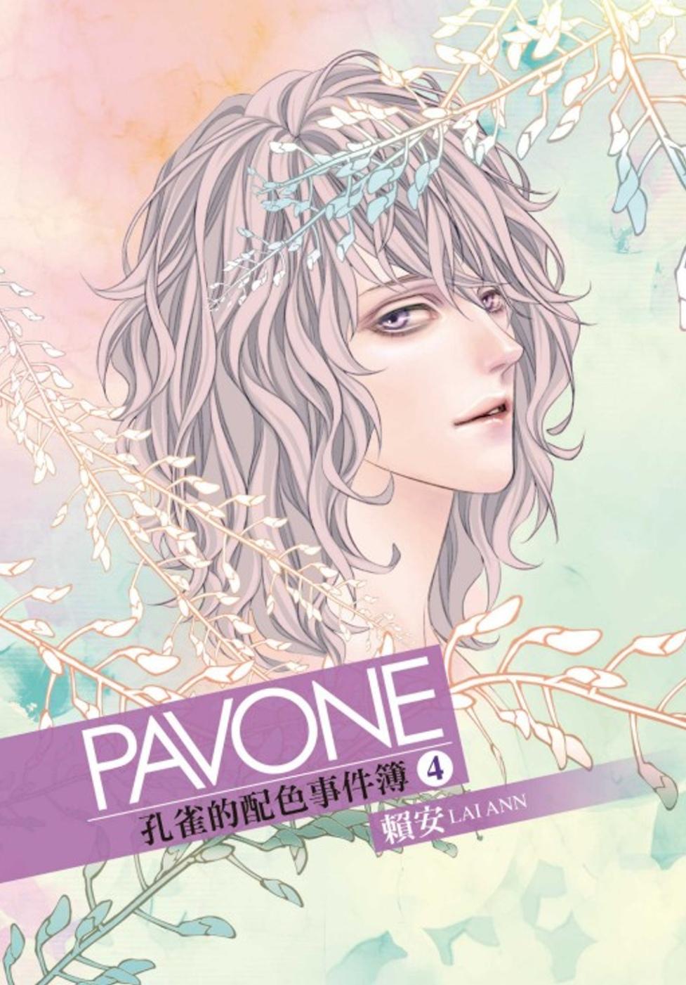 PAVONE孔雀的配色事件簿 4 (首刷附錄版)