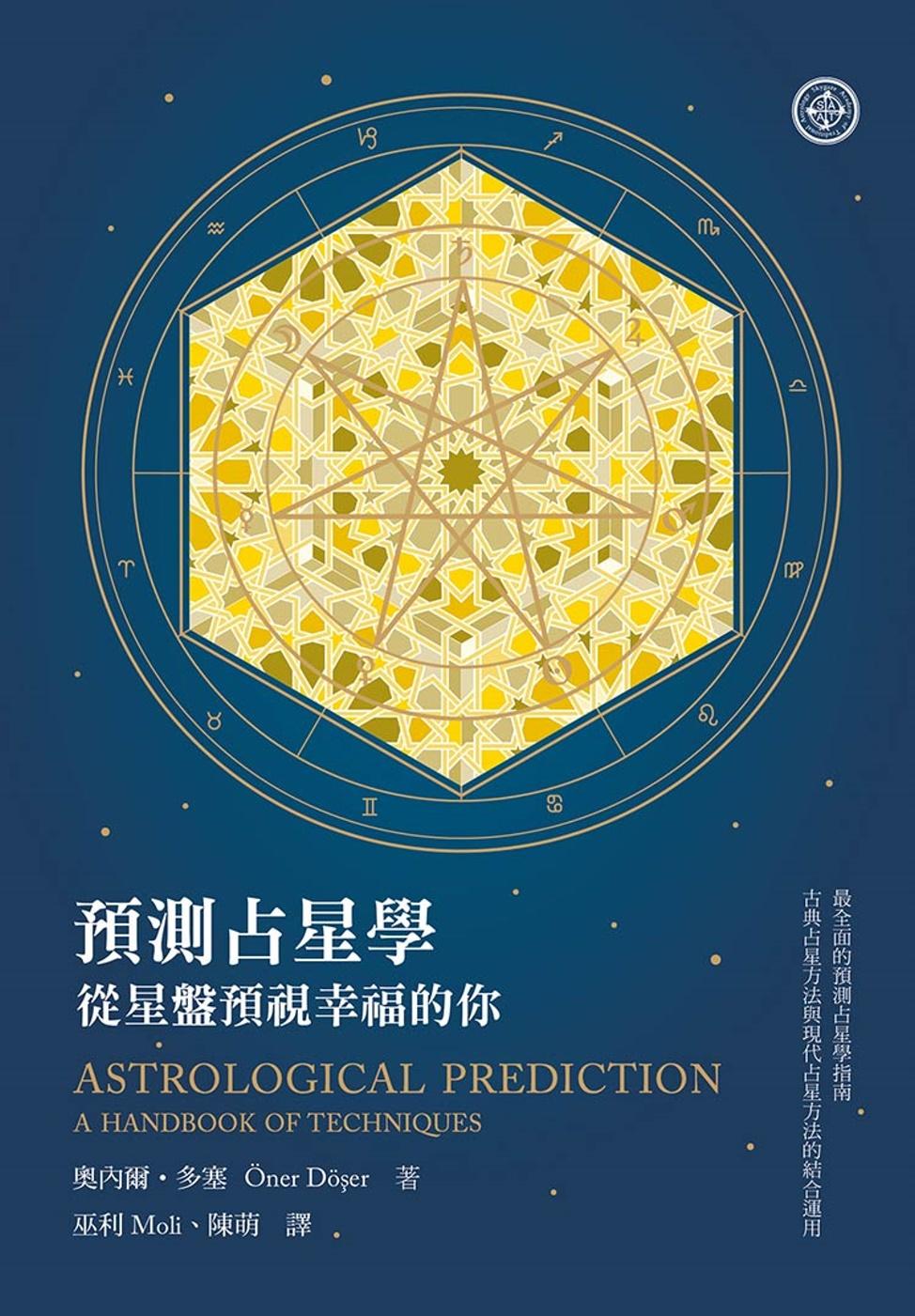 預測占星學:從星盤預視幸福的你