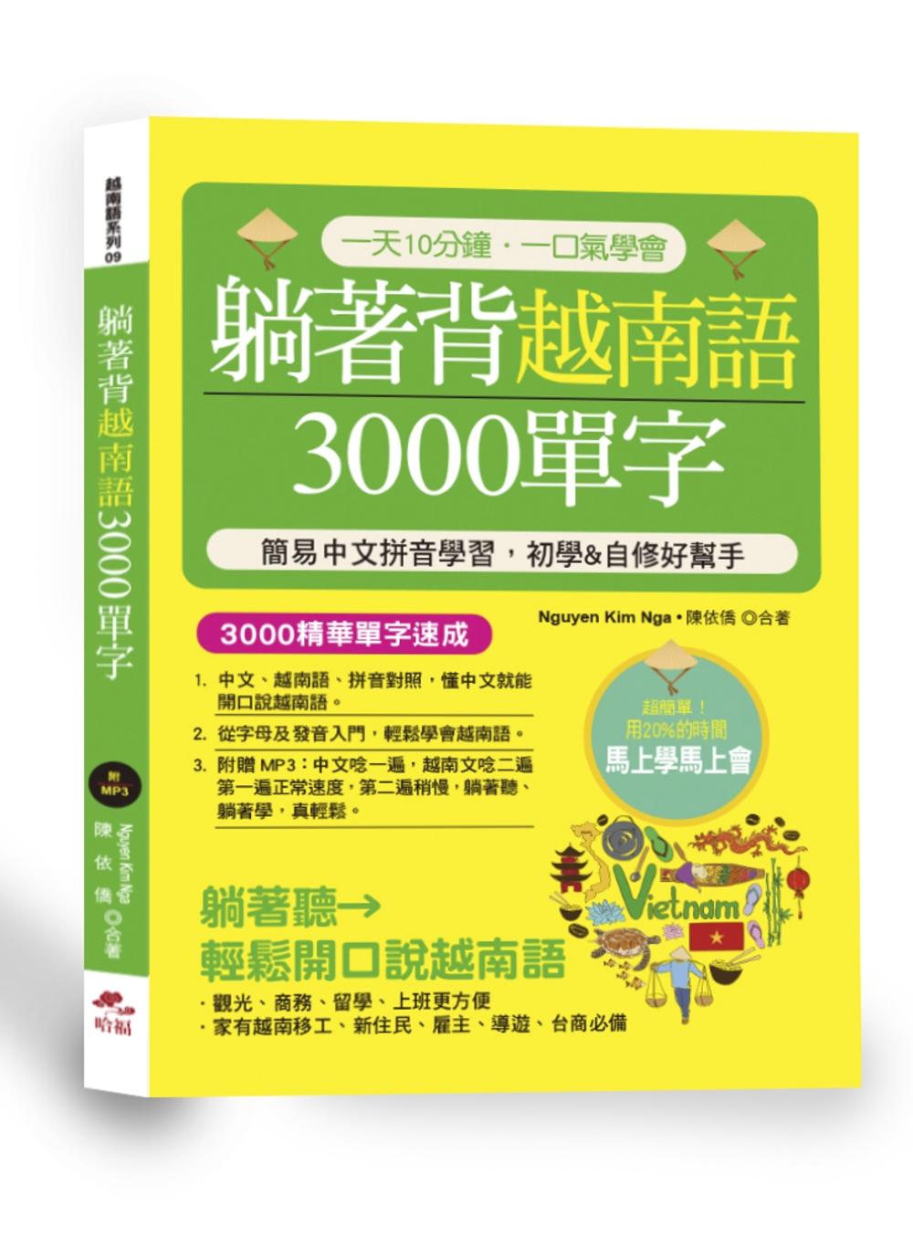 躺著背越南語3000單字:簡易...