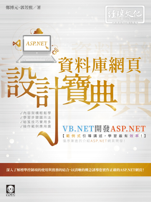 VB.NET 開發 ASP.N...