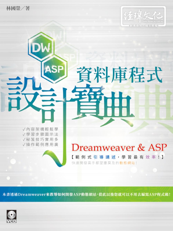 Dreamweaver & A...