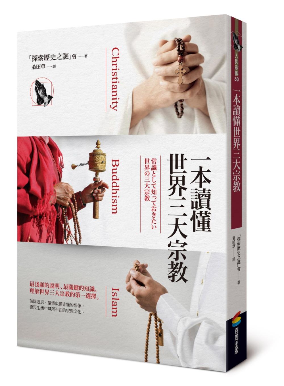 一本讀懂世界三大宗教