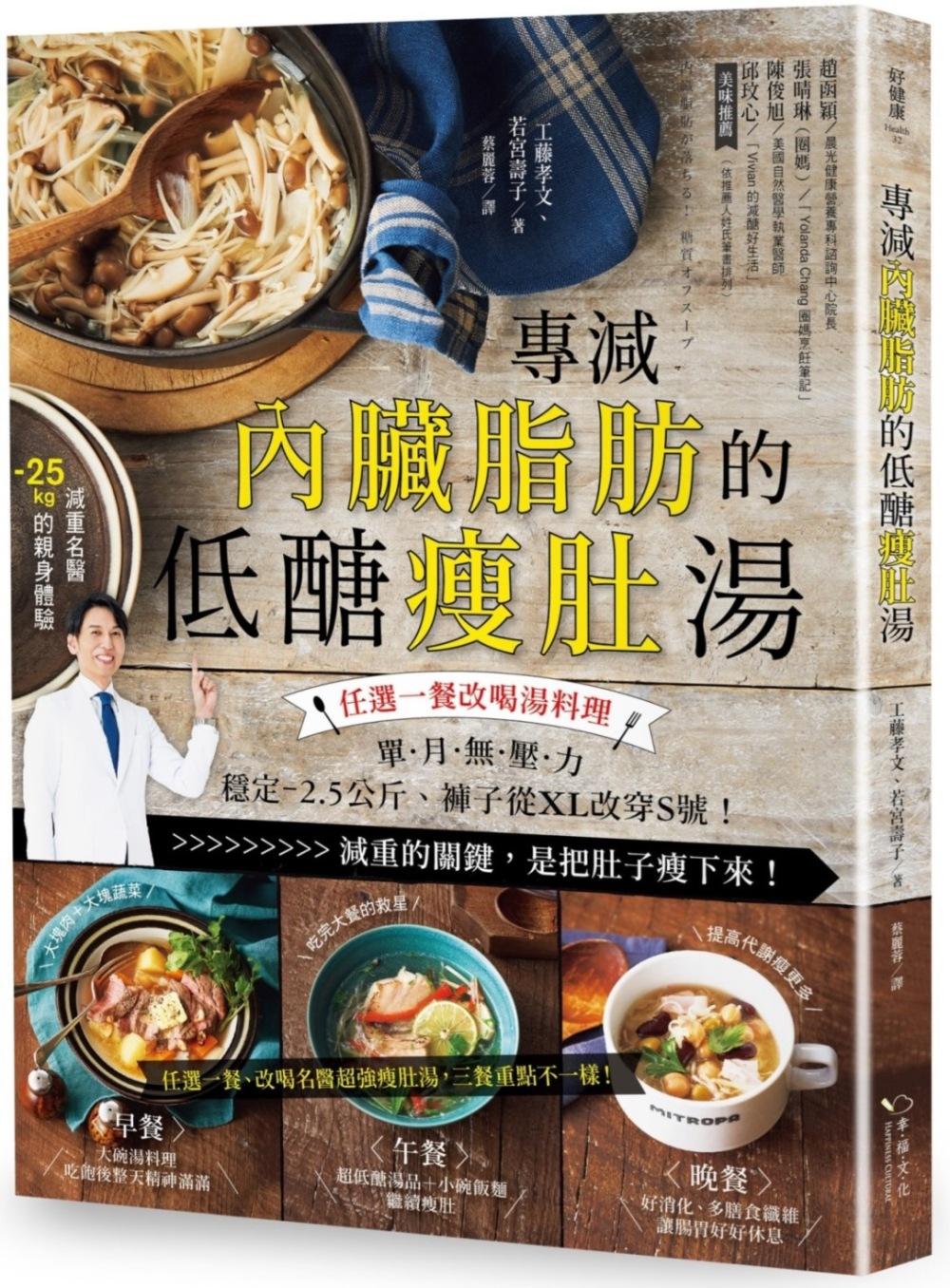 專減內臟脂肪的低醣瘦肚湯:任選...