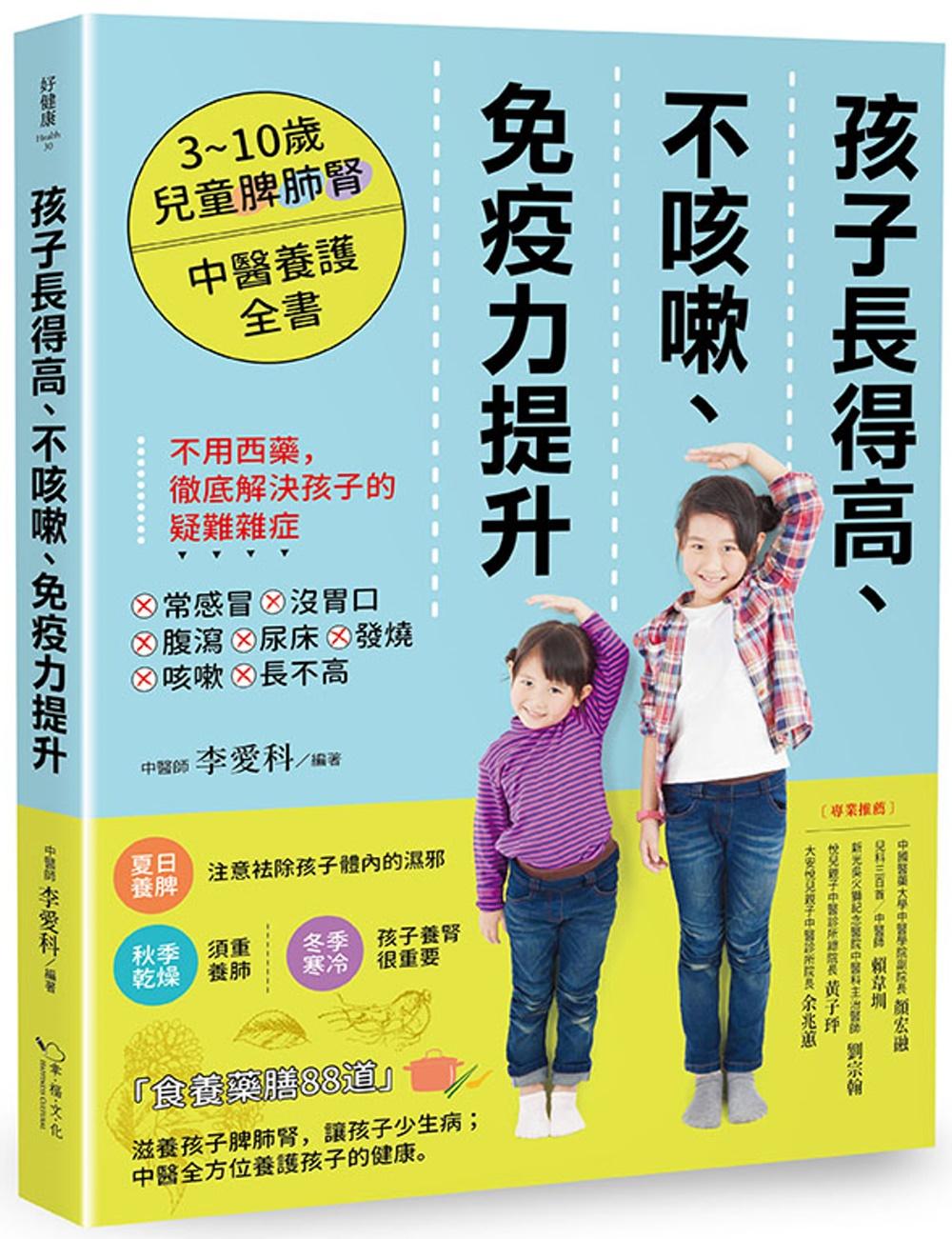 孩子長得高、不咳嗽、免疫力提升...