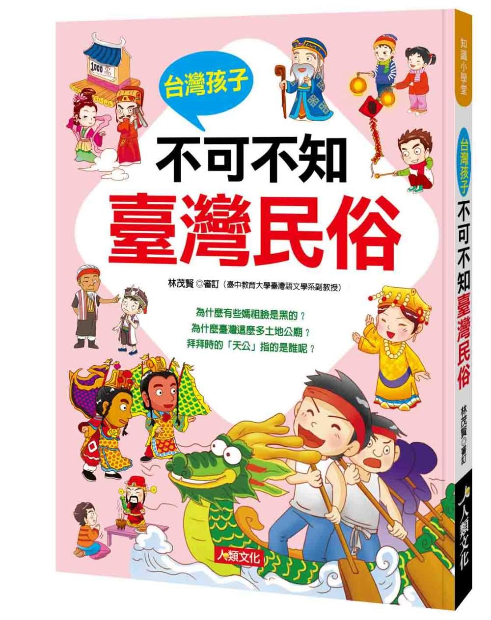知識小學堂:台灣孩子不可不知臺灣民俗