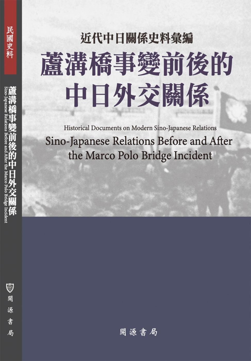 近代中日關係史料彙編:蘆溝橋事變前後的中日外交關係