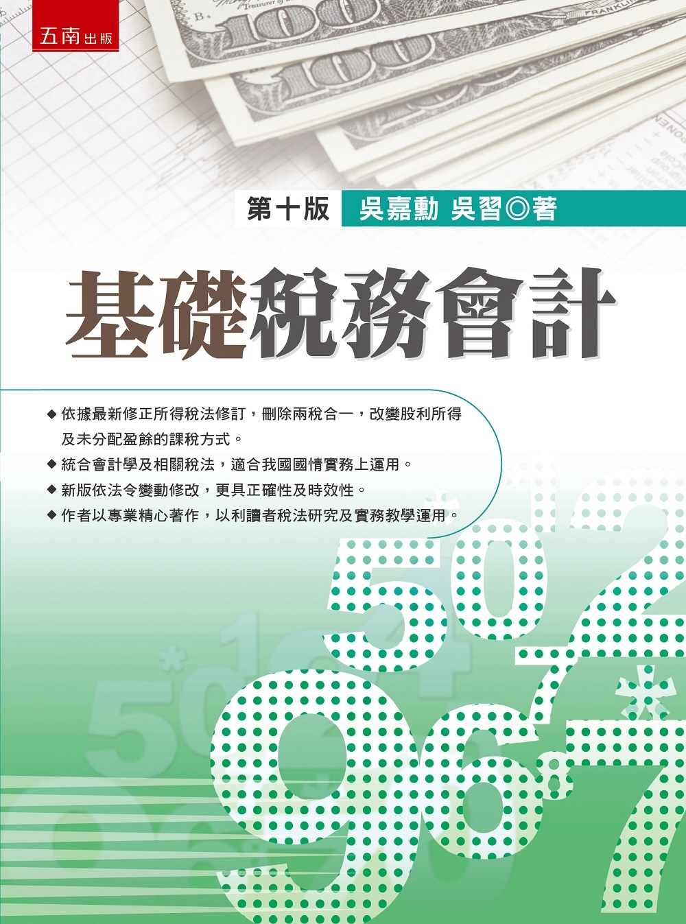 基礎稅務會計(10版)
