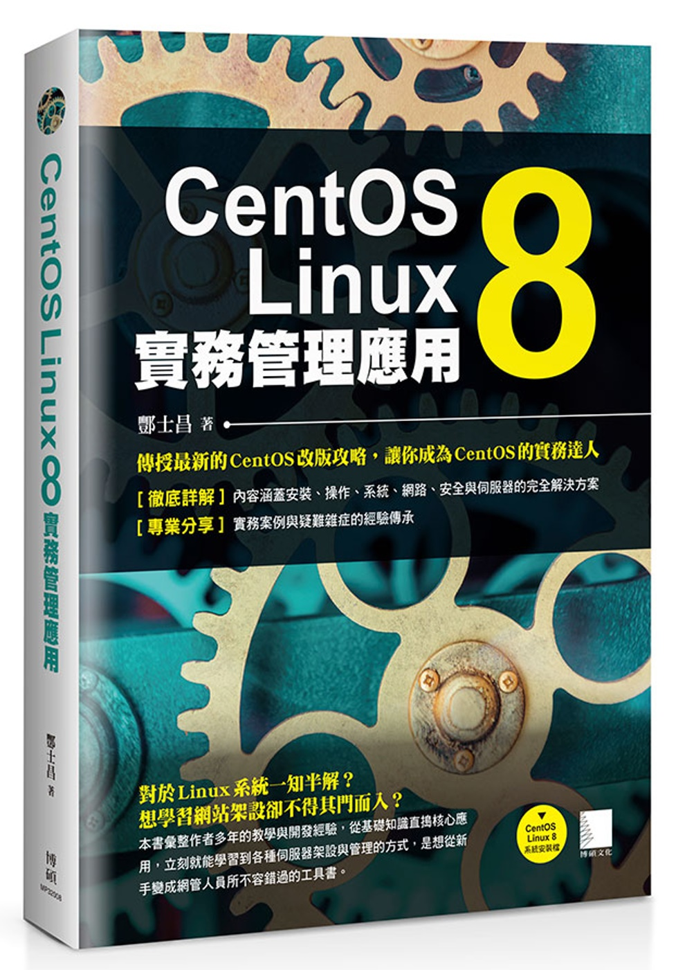 CentOS Linux 8實...