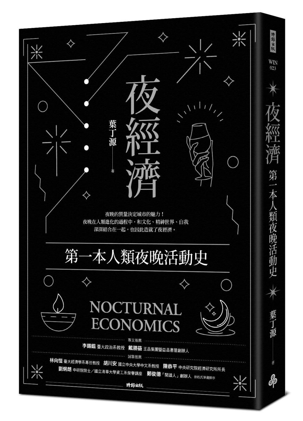 夜經濟:第一本人類夜晚活動史
