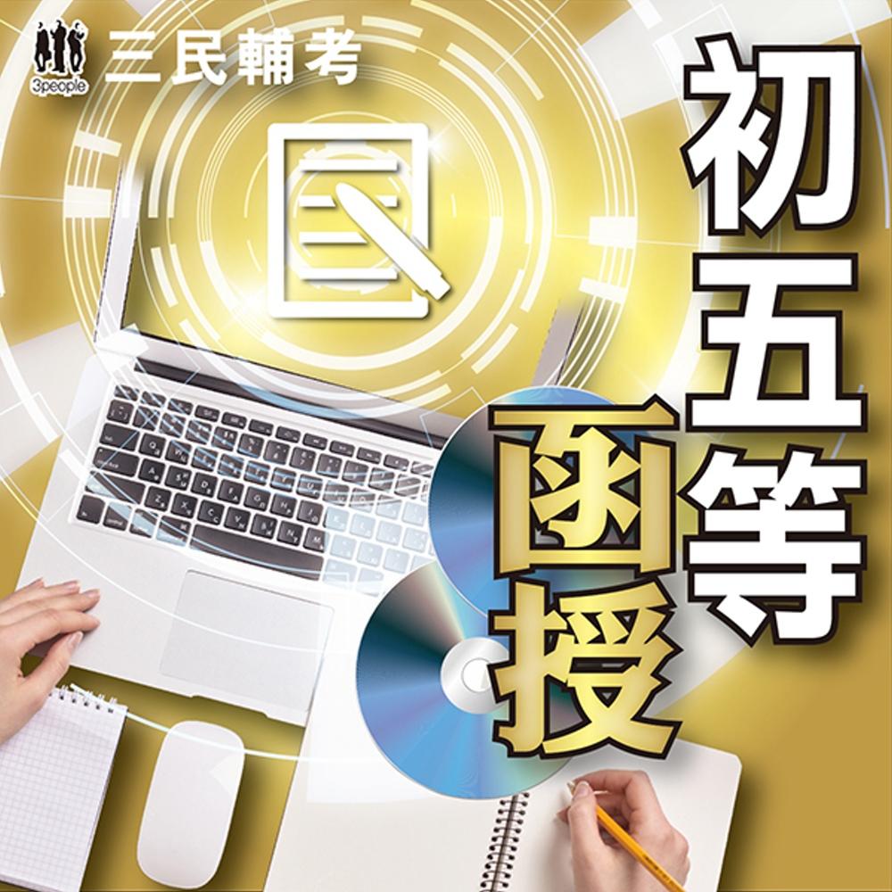 人事行政(初五等(初考)適用)(108教材+DVD函授課程)(贈公職英文單字[基礎篇])