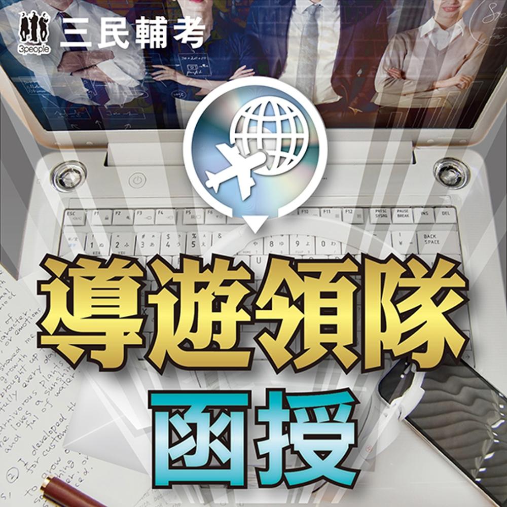 華語導遊+領隊人員(二合一)(108教材+DVD函授課程)(贈讀書計劃表)