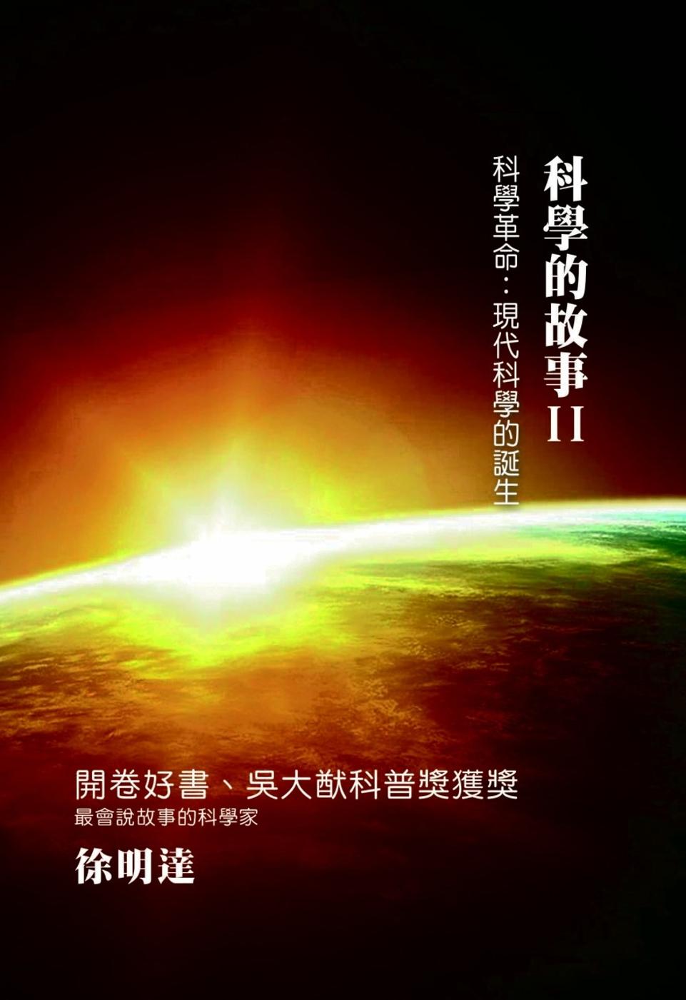 科學的故事(二)科學革命:現代...