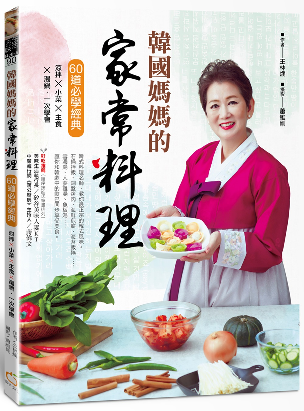韓國媽媽的家常料理:60道必學...