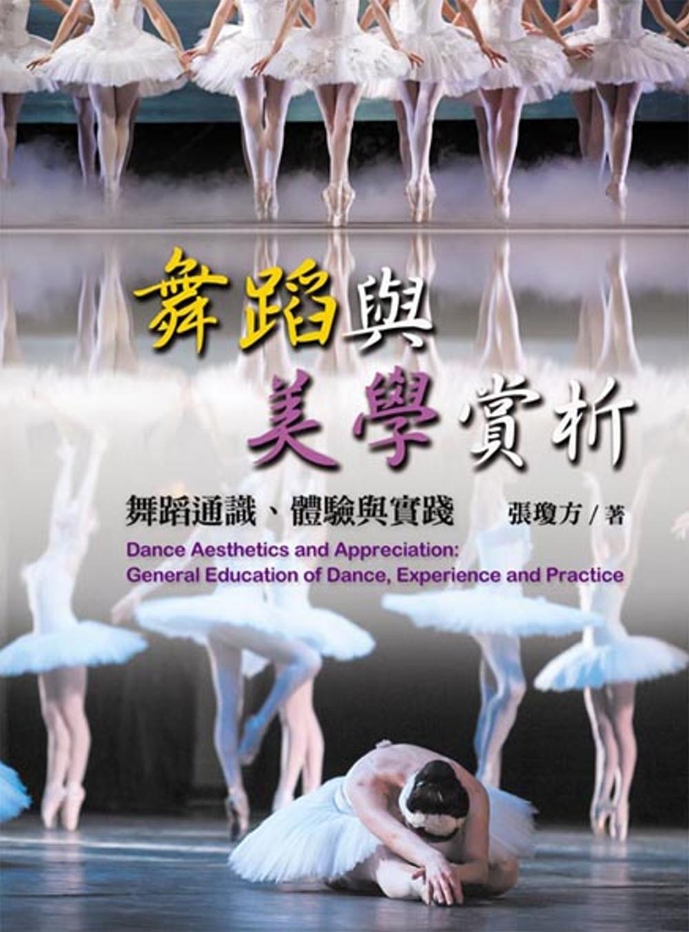舞蹈與美學賞析:舞蹈通識、體驗...