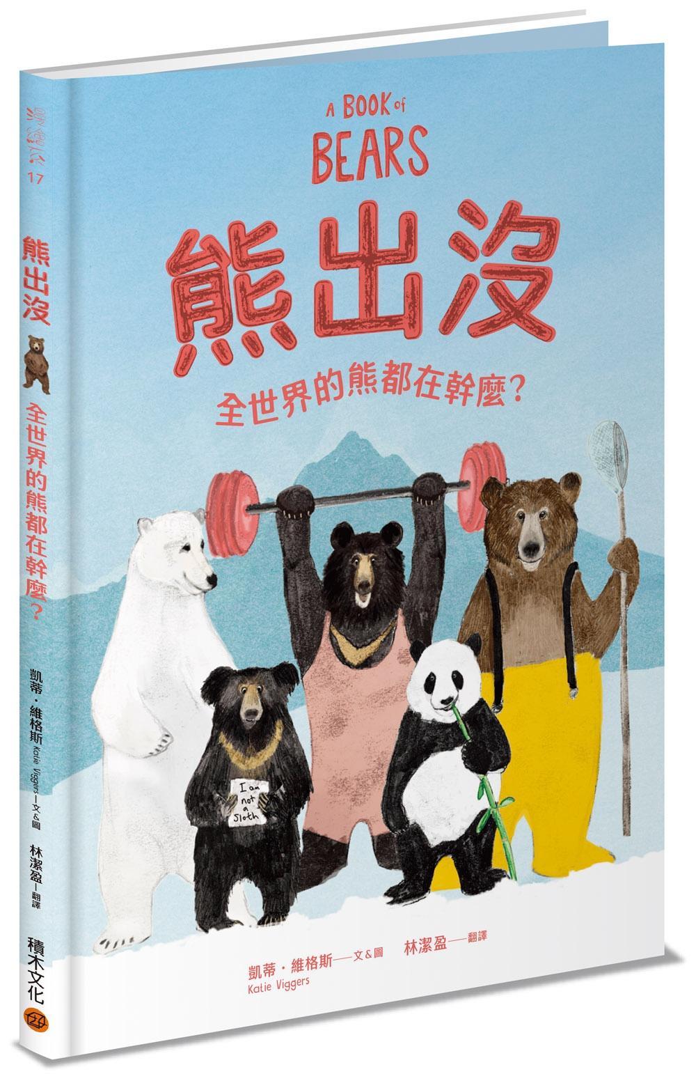 熊出沒:全世界的熊都在幹麼?