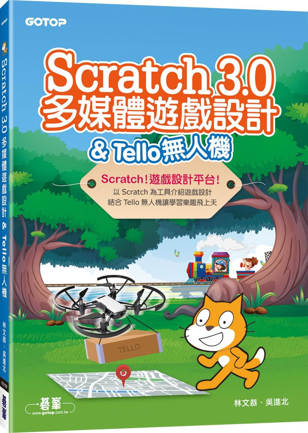 Scratch 3.0多媒體遊...