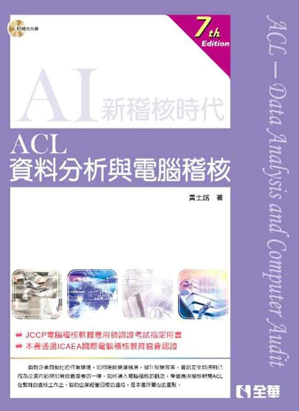 ACL資料分析與電腦稽核(第七...