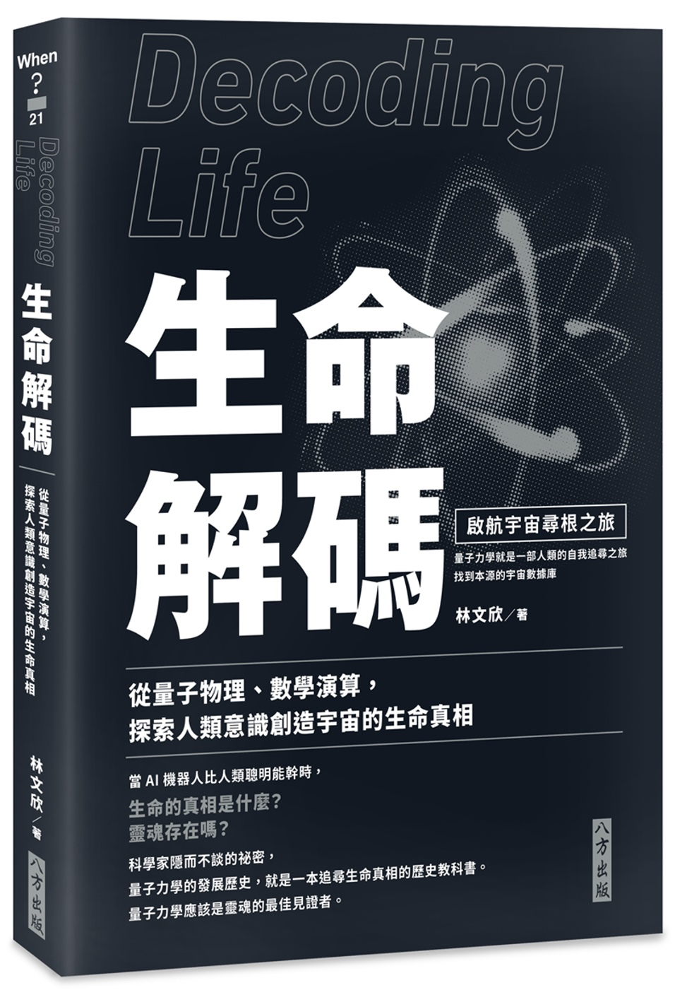 生命解碼:啟航宇宙尋根之旅