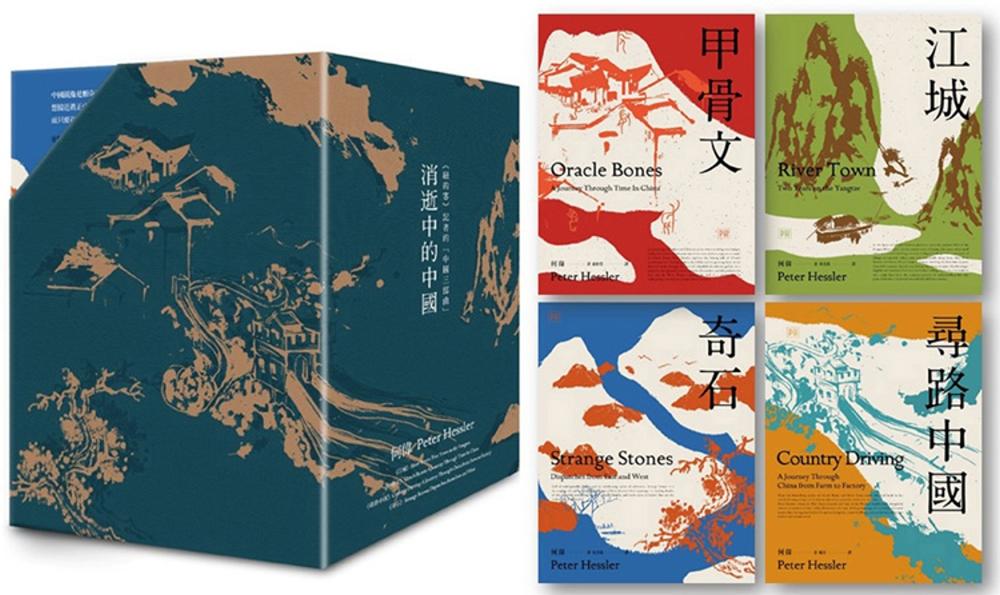 消逝中的中國:非虛構寫作大師、《紐約客》記者何偉的「中國三部曲」盒裝經典珍藏版(全四冊)