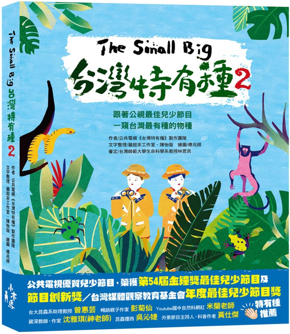 The Small Big台灣...