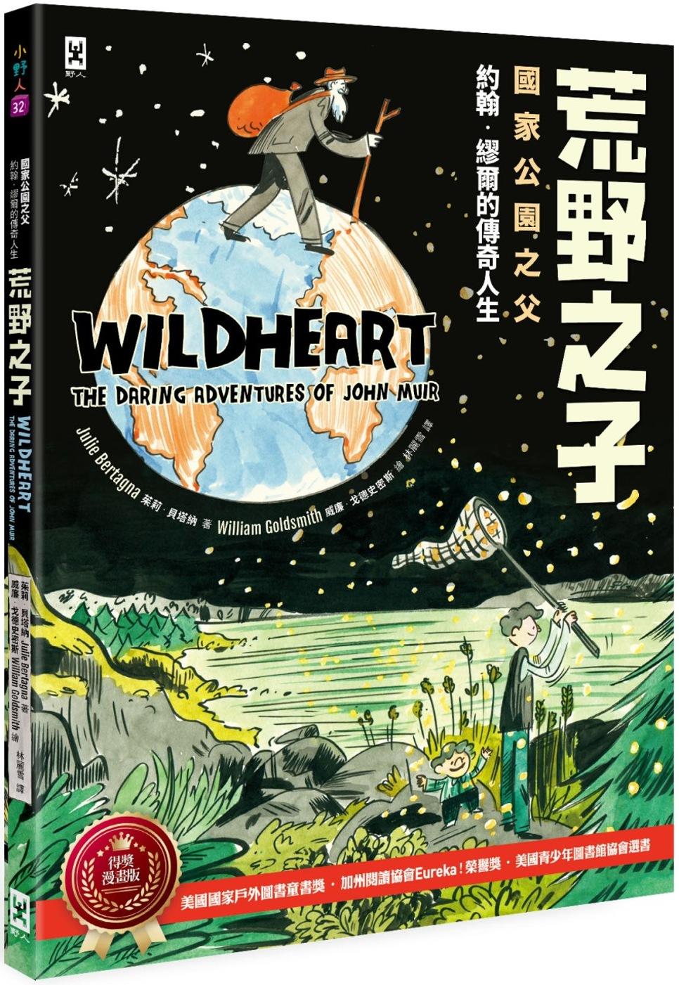 荒野之子:「國家公園之父」約翰.繆爾的傳奇人生【得獎漫畫版】(全彩)