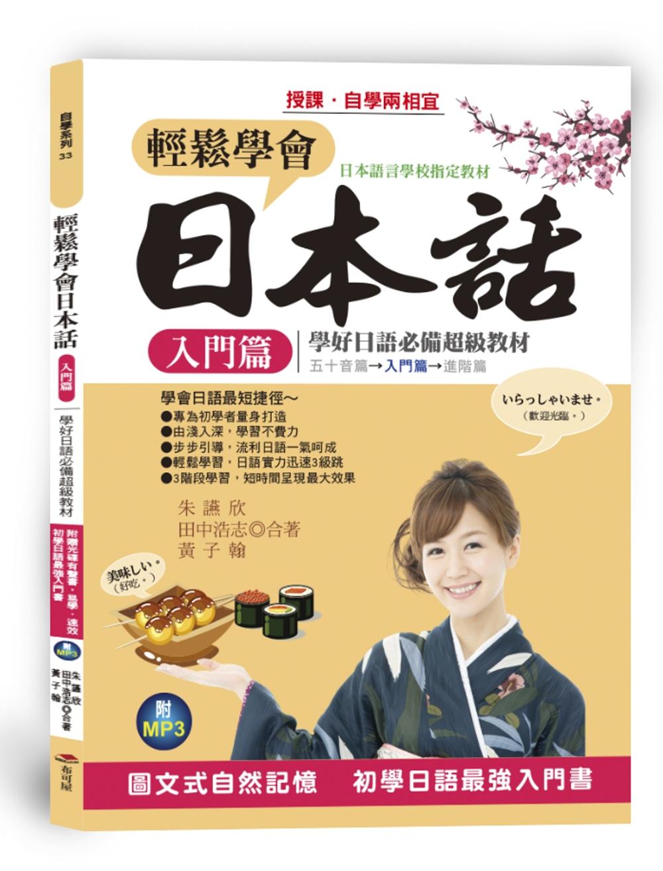 輕鬆學會日本話 入門篇:圖文式自然記憶,初學日語最強入門書(附MP3)