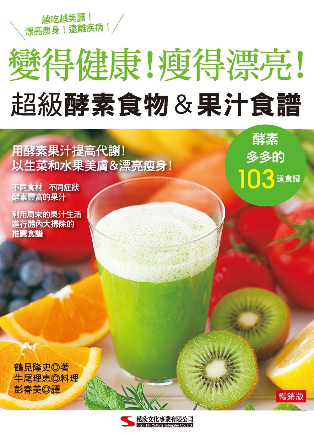 超級酵素食物&果汁食譜(暢銷版)(二版)