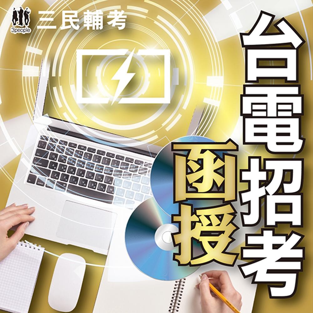 台灣電力公司新進僱用人員[綜合行政](108教材+DVD函授課程) (贈台電雇員綜合行政五合一題庫攻略、讀書計劃表)
