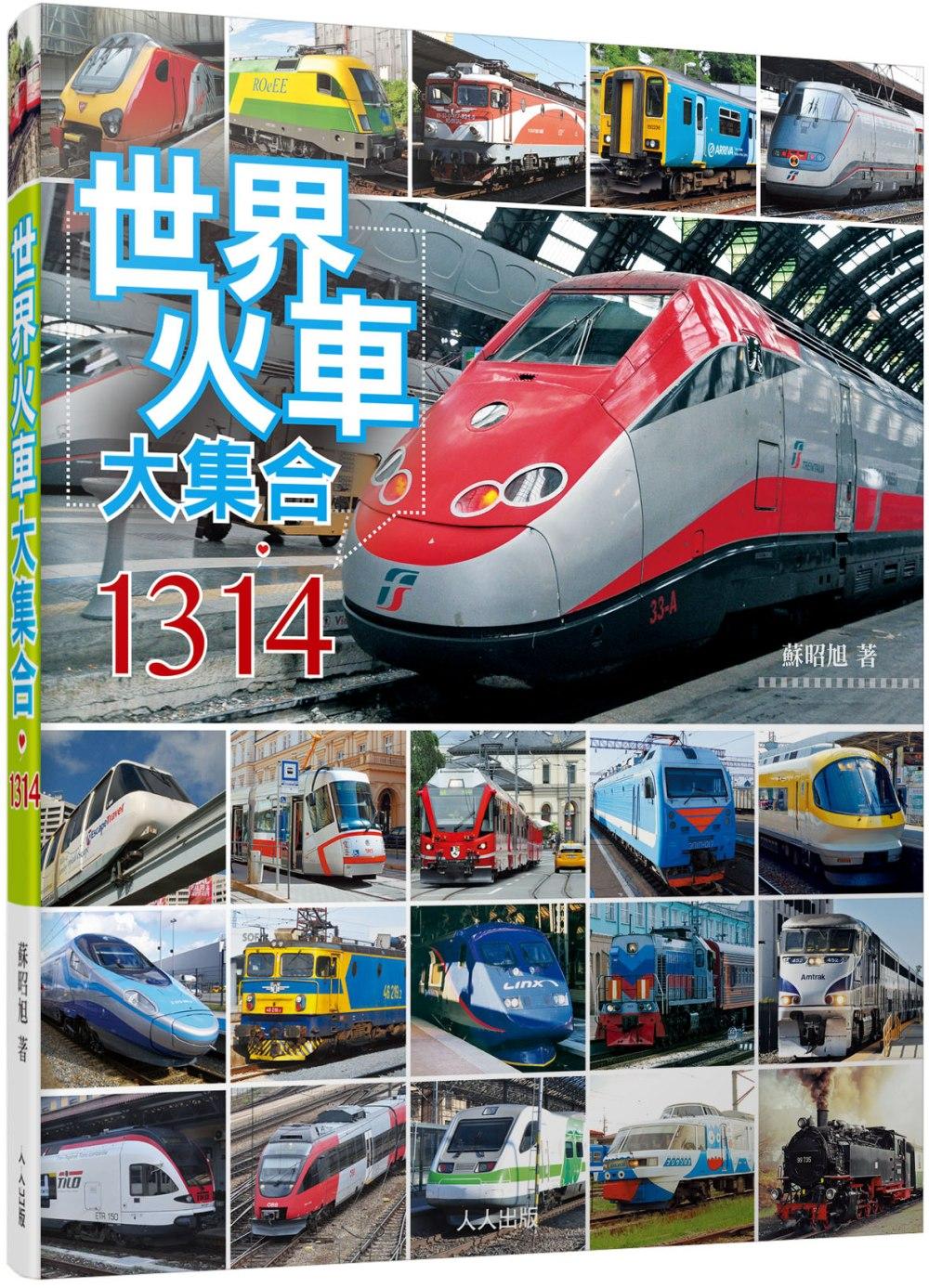 世界火車大集合1314