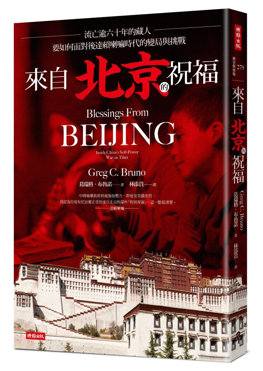 來自北京的祝福 :流亡逾六十年的藏人,要如何面對後達賴喇嘛時代的變局與挑戰