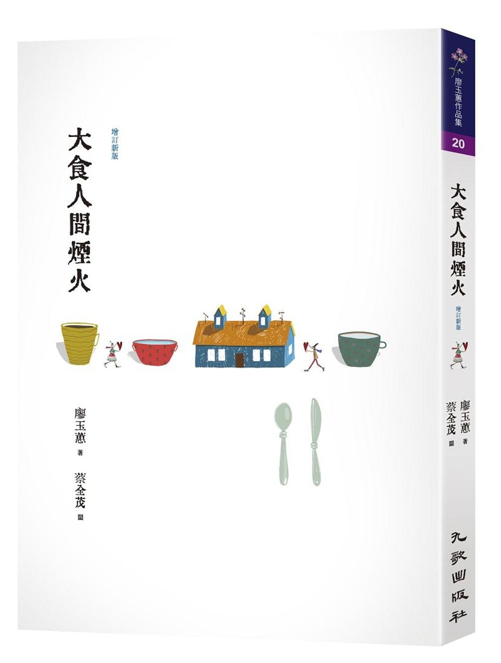 大食人間煙火(增訂新版)