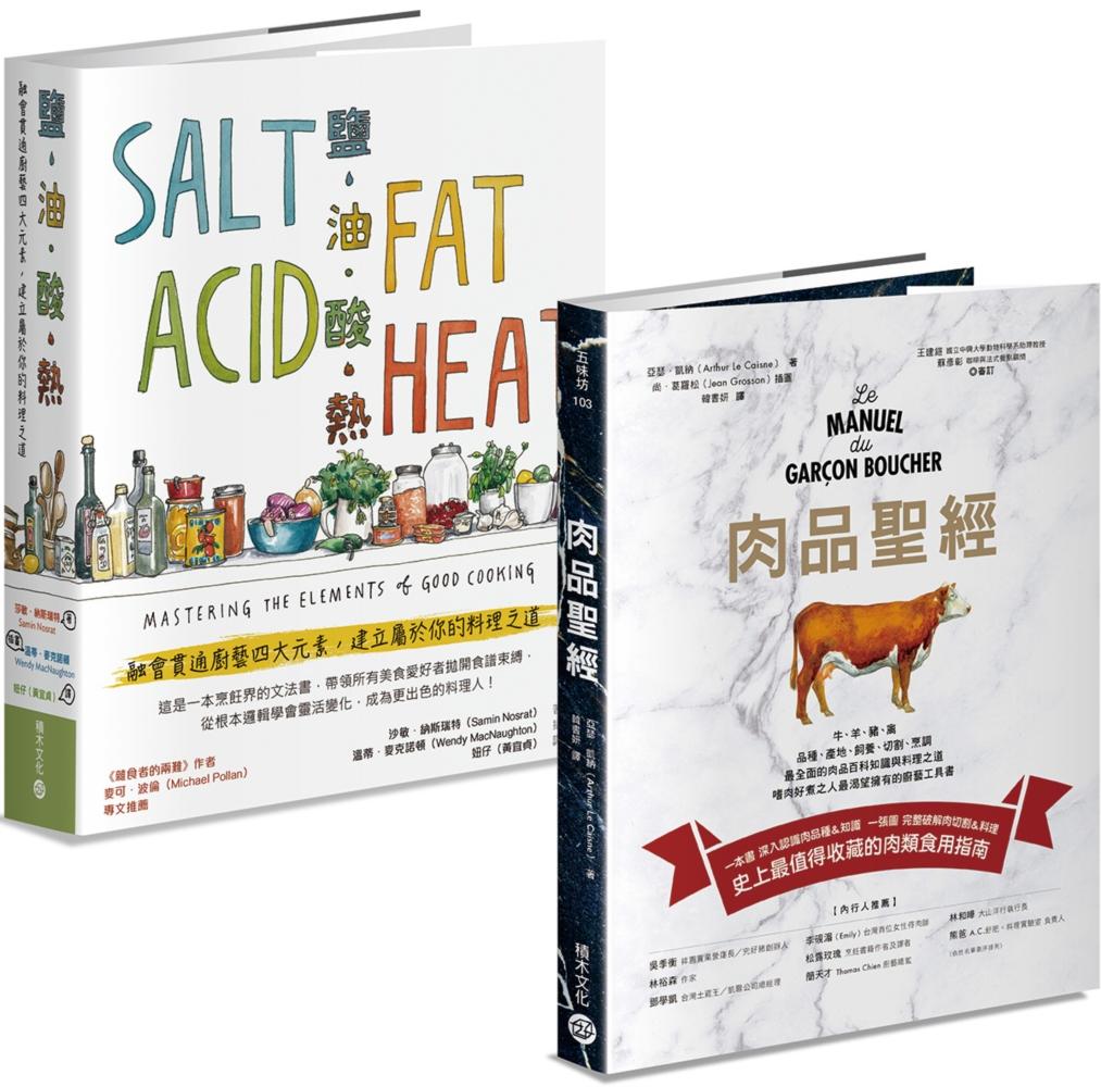 肉品聖經+鹽油酸熱