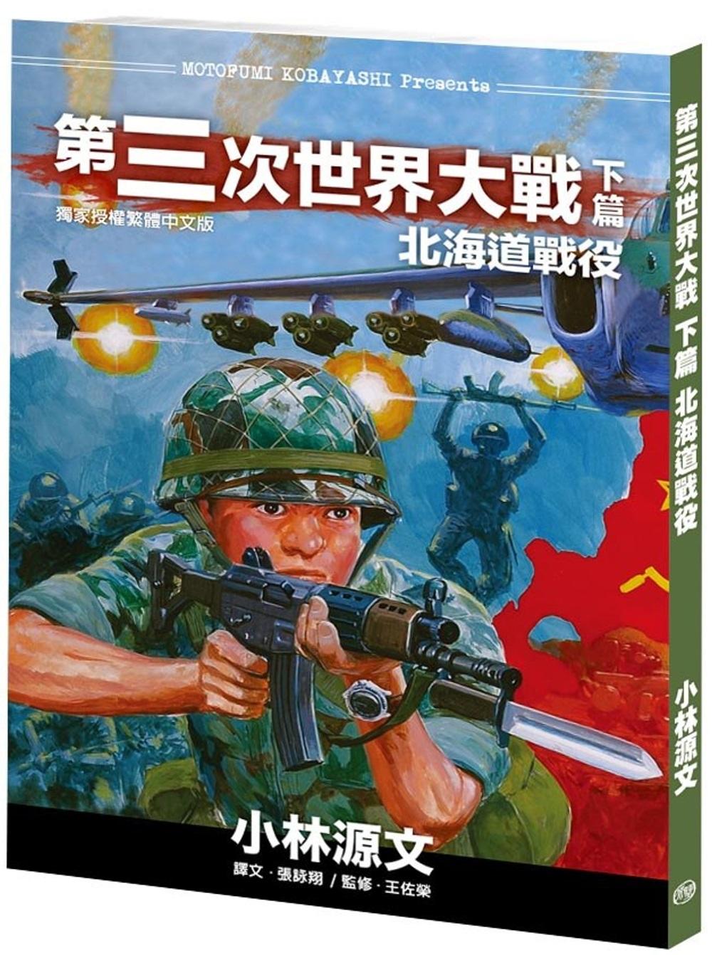 第三次世界大戰下篇 北海道戰役(A4大開本)