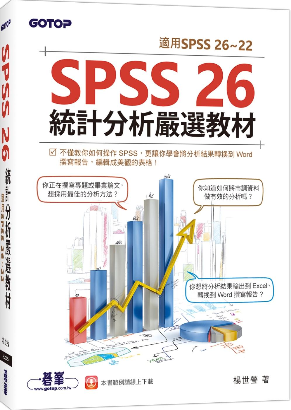 SPSS 26統計分析嚴選教材...
