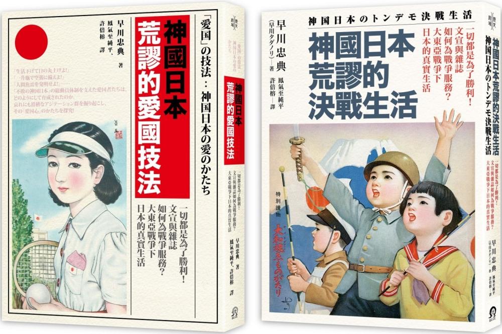 神國日本荒謬的戰時生活(二冊套...