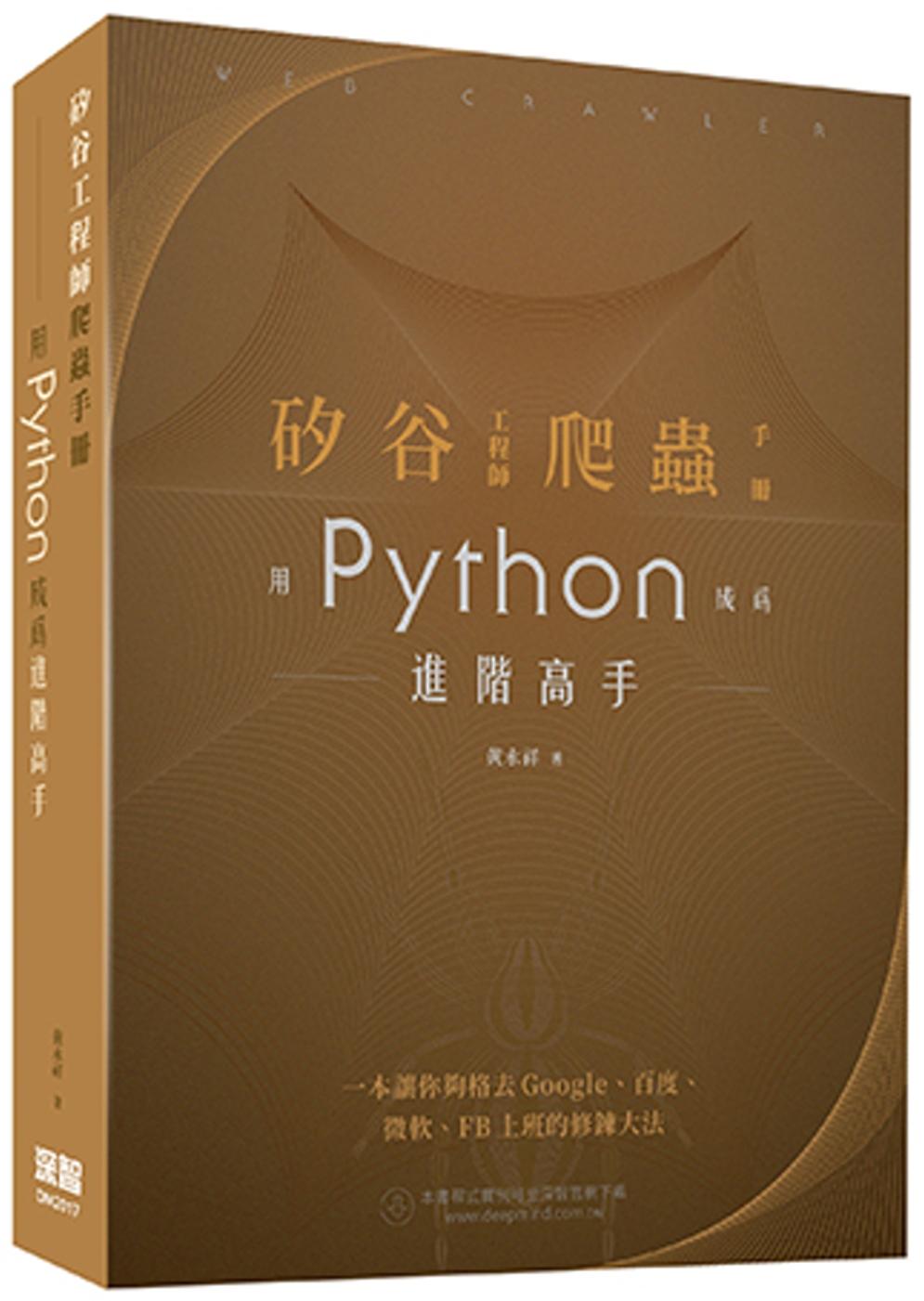 矽谷工程師爬蟲手冊:用Pyth...