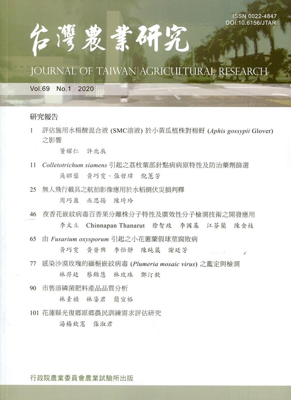 台灣農業研究季刊第69卷1期(109/03)