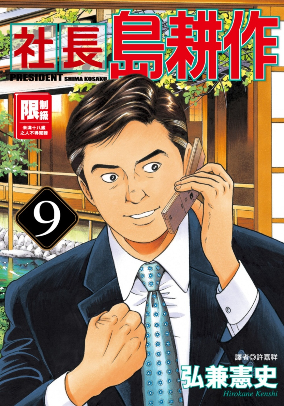社長島耕作(09)(限台灣)