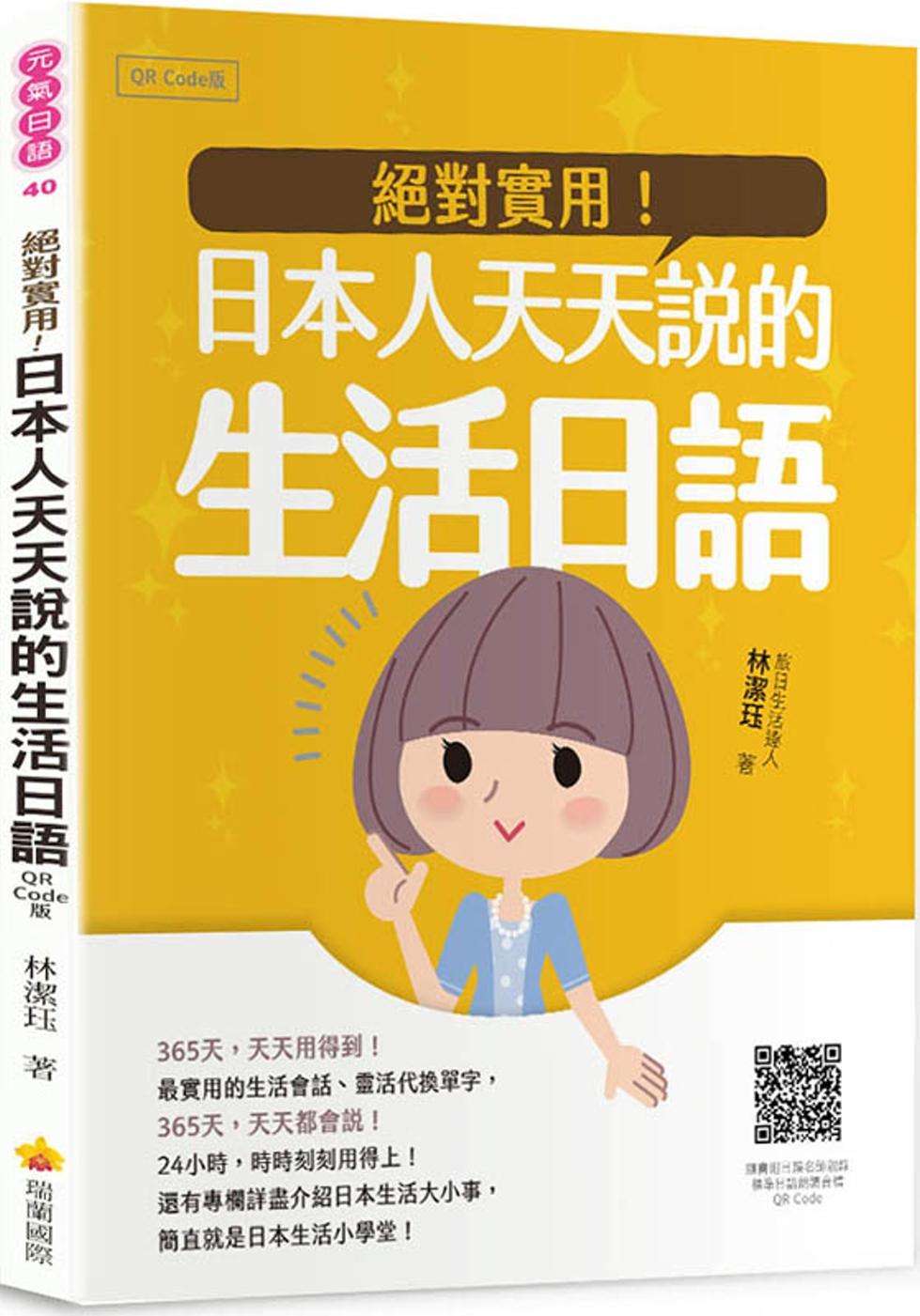 絕對實用!日本人天天說的生活日語QR Code版(隨書附日籍名師親錄標準日語朗讀音檔QR Code)