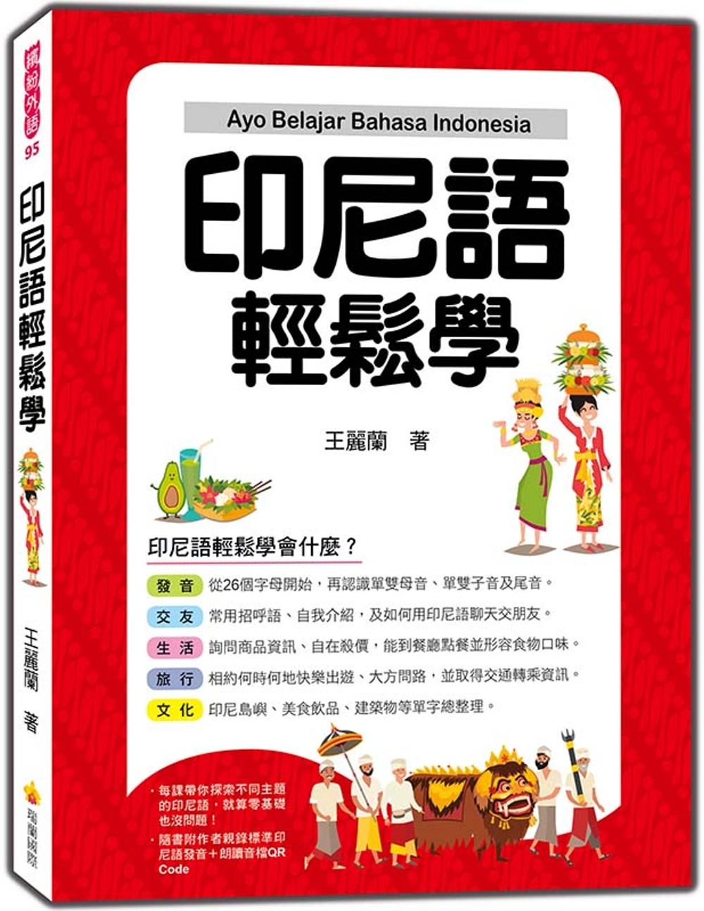 印尼語輕鬆學(隨書附作者親錄標...