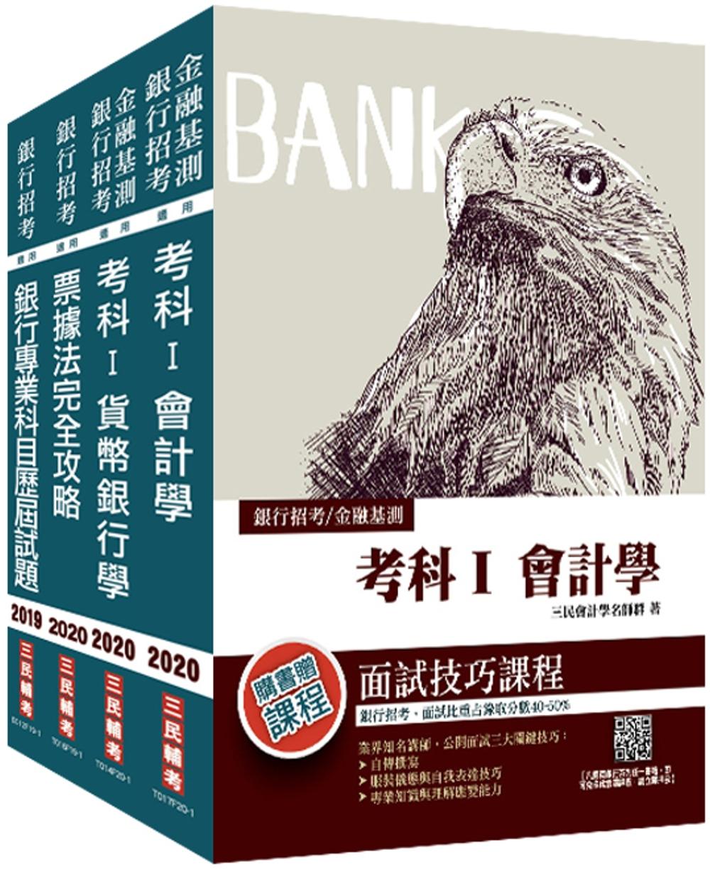 2020年臺灣銀行[一般金融人員][專業科目]套書(會計學+貨幣銀行學+票據法)(台銀招考/金融基測/銀行招考)