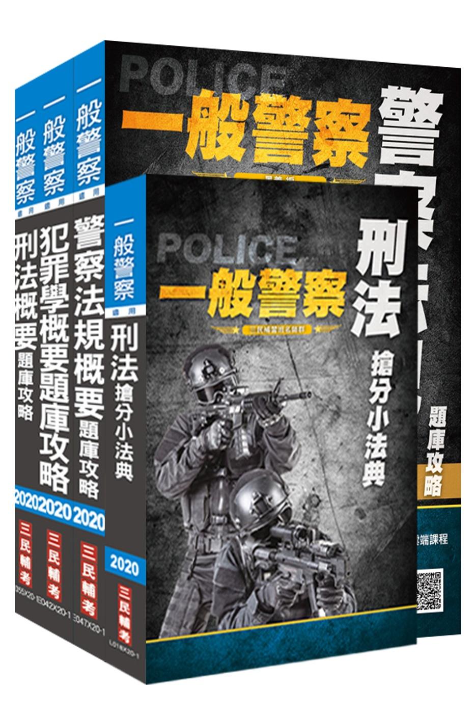 2020年一般警察特考[行政警察][專業科目]題庫套書(總題數高達1760題)(贈刑法搶分小法典)