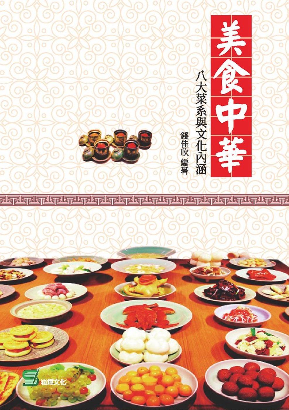 美食中華:八大菜系與文化內涵