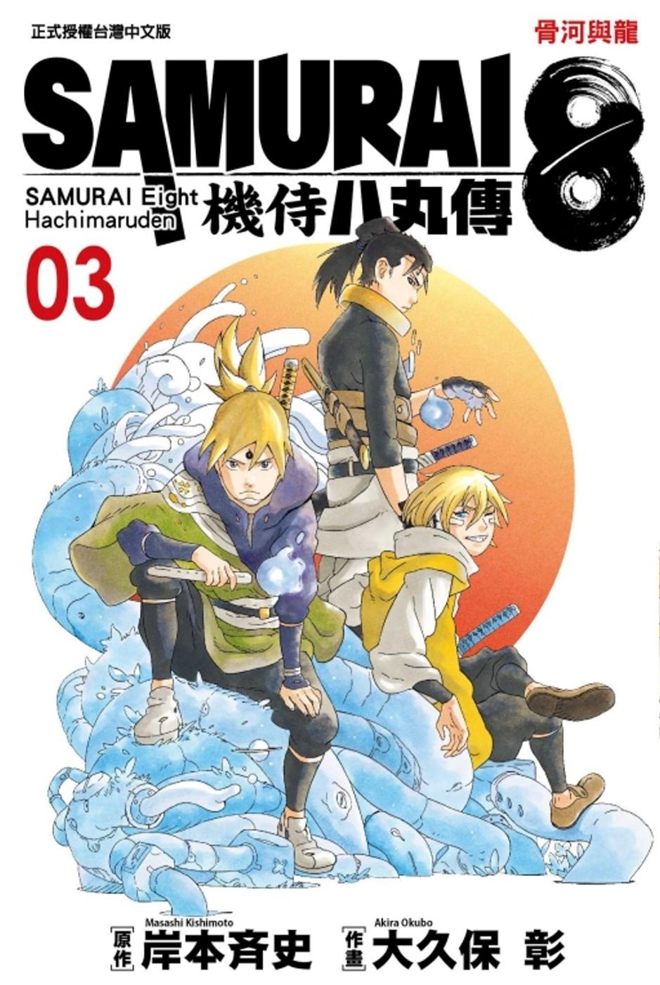SAMURAI8~機侍 八丸傳 3