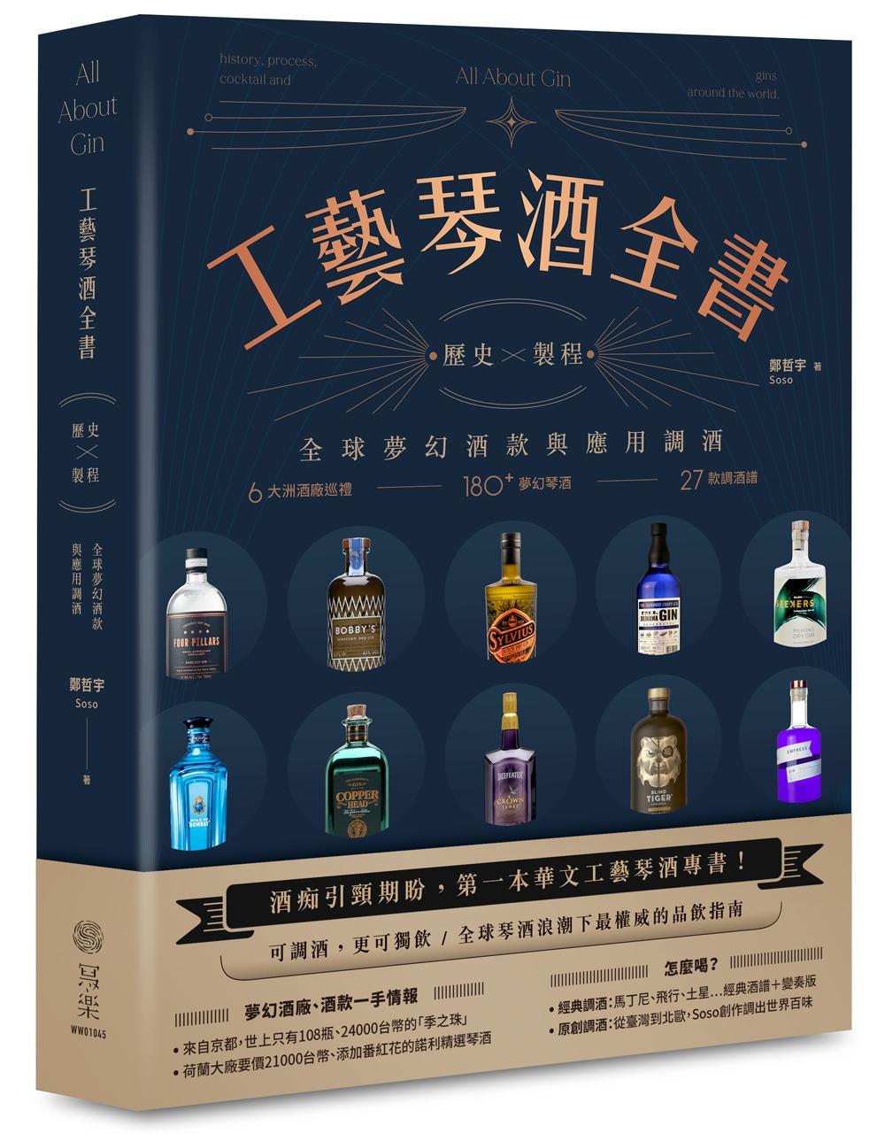 工藝琴酒全書(贈限量「世界琴酒地圖海報」):歷史、製程、全球夢幻酒款與應用調酒