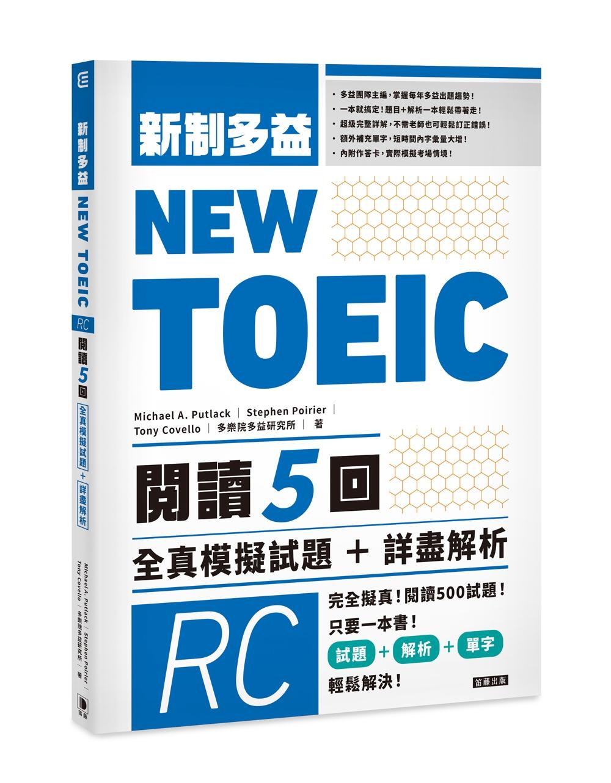 NEW TOEIC新制多益 閱讀五回 全真模擬試題+詳盡解析